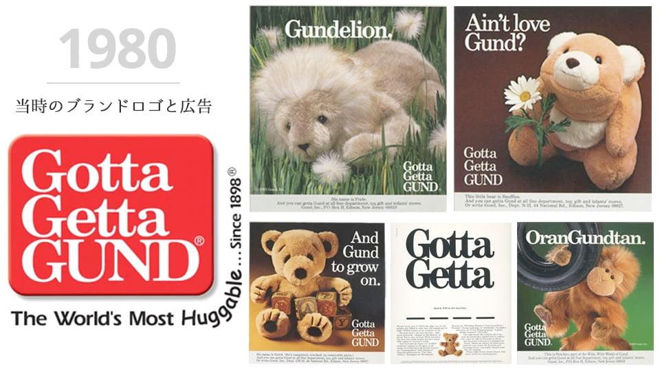 1980年GUNDのブランドロゴと広告